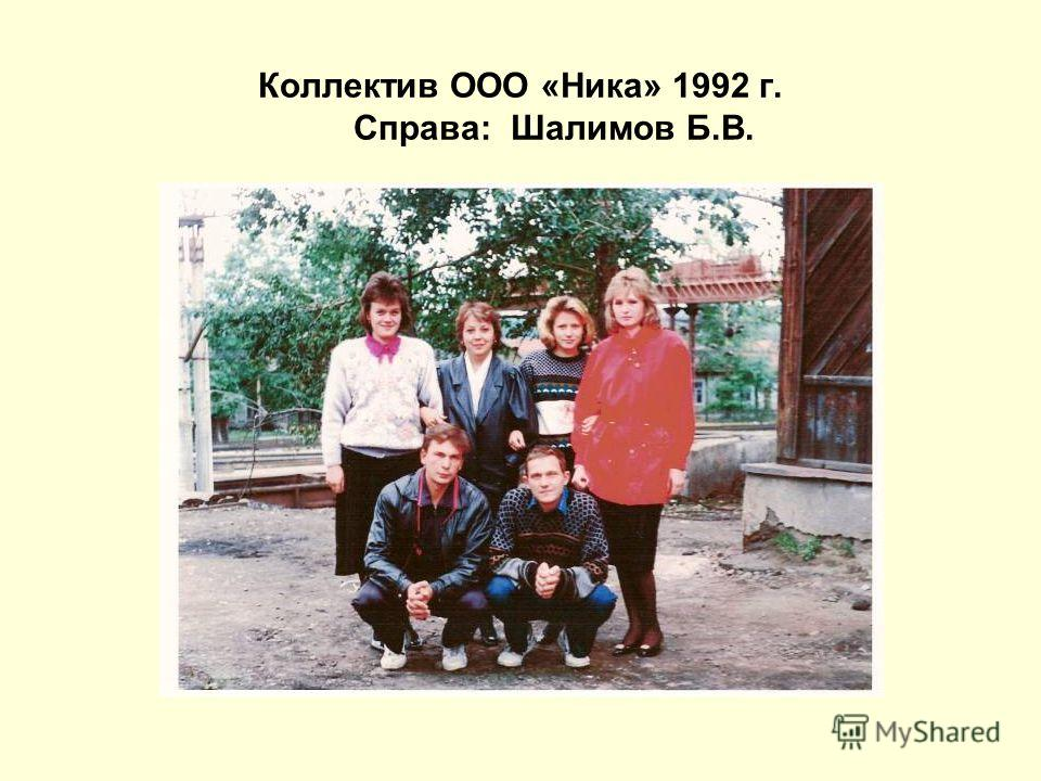 Коллектив ООО «Ника» 1992 г. Справа: Шалимов Б.В.