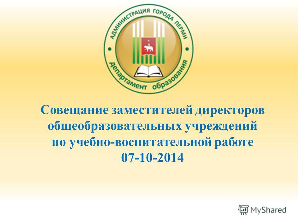 Совещание заместителей директоров общеобразовательных учреждений по учебно-воспитательной работе 07-10-2014