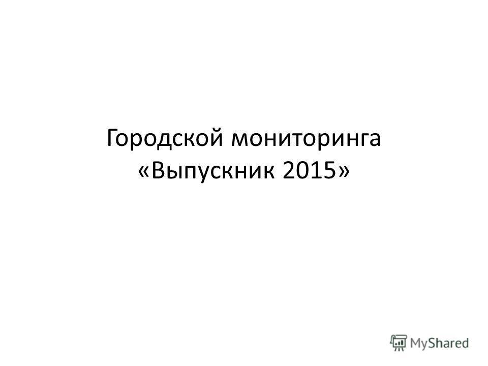 Городской мониторинга «Выпускник 2015»