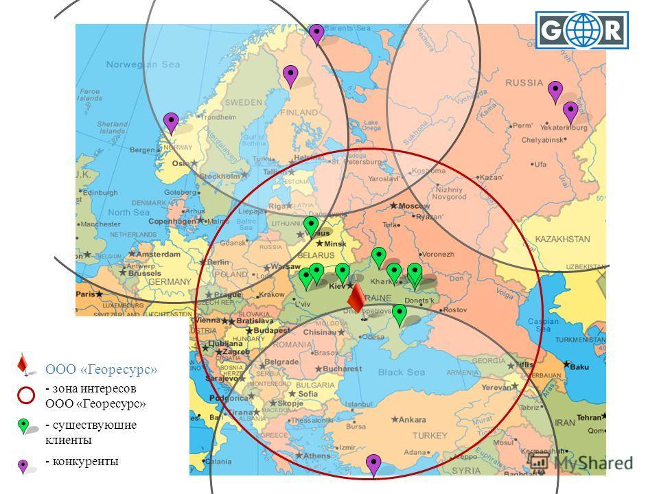 7 ООО «Георесурс» - существующие кклиенты клиенты - конкуренты - зона интересов ООО «Георесурс»