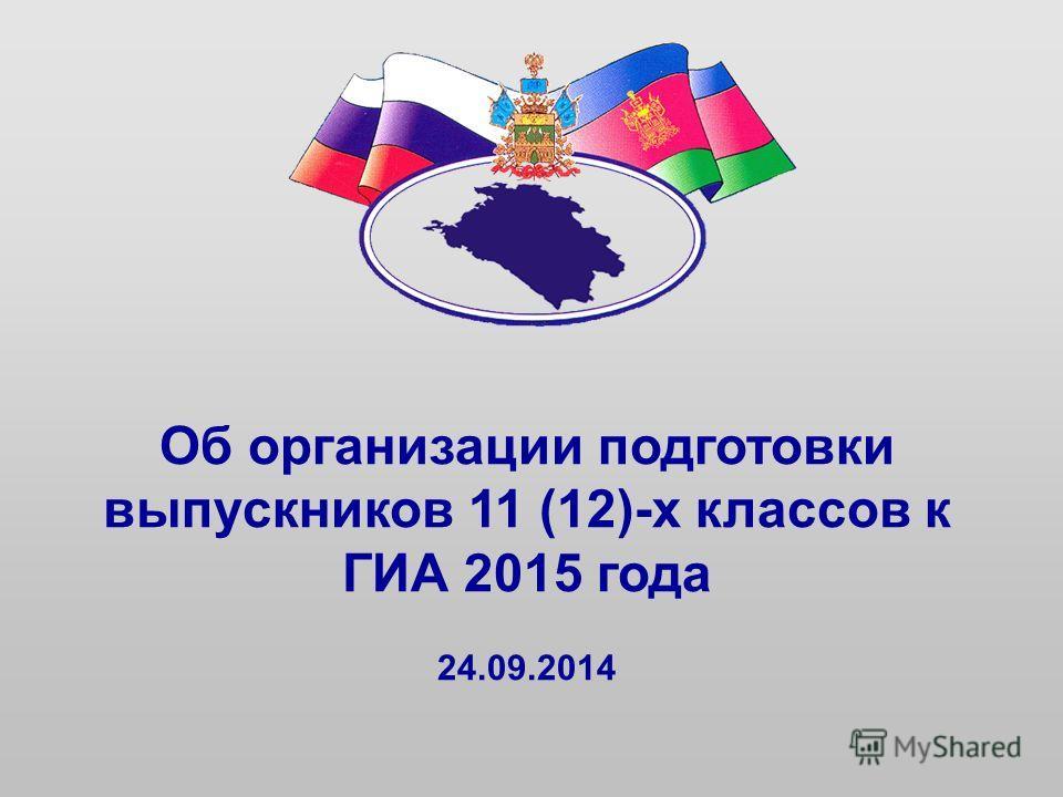 Об организации подготовки выпускников 11 (12)-х классов к ГИА 2015 года 24.09.2014