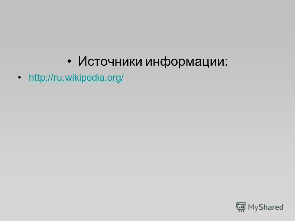 Источники информации: http://ru.wikipedia.org/
