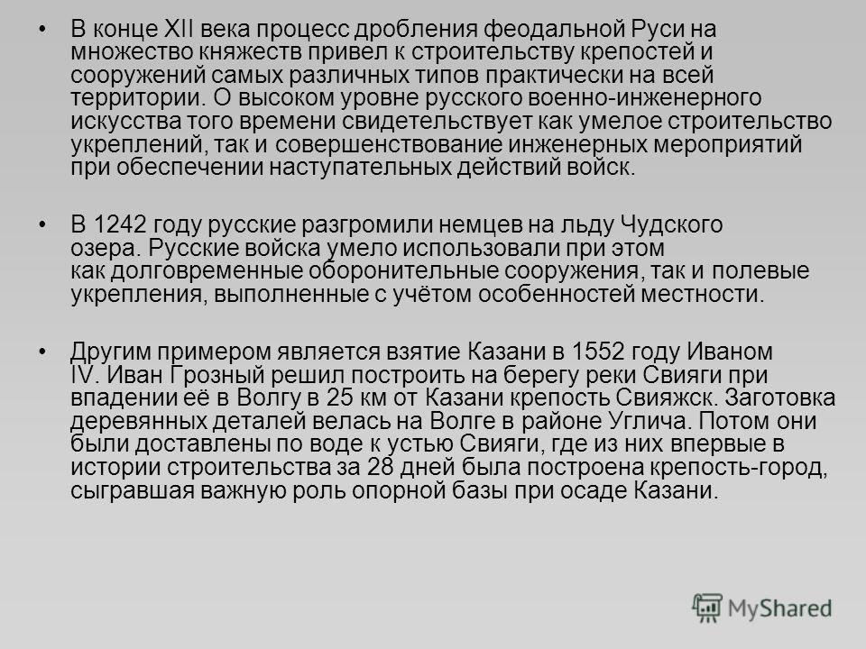 В конце XII века процесс дробления феодальной Руси на множество княжеств привел к строительству крепостей и сооружений самых различных типов практически на всей территории. О высоком уровне русского военно-инженерного искусства того времени свидетель