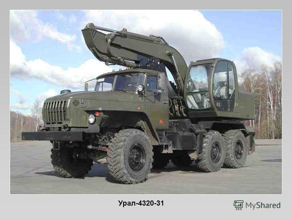 Урал-4320-31