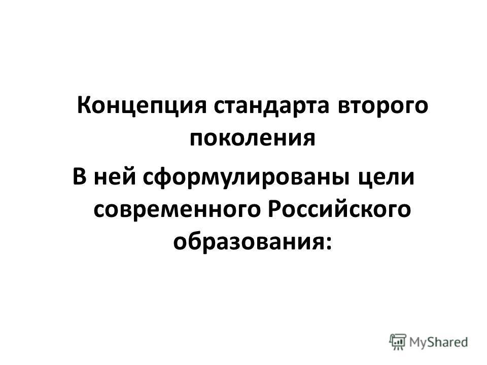 Концепция стандарта второго поколения В ней сформулированы цели современного Российского образования: