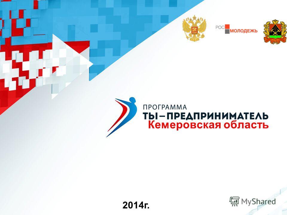 Кемеровская область 2014 г.