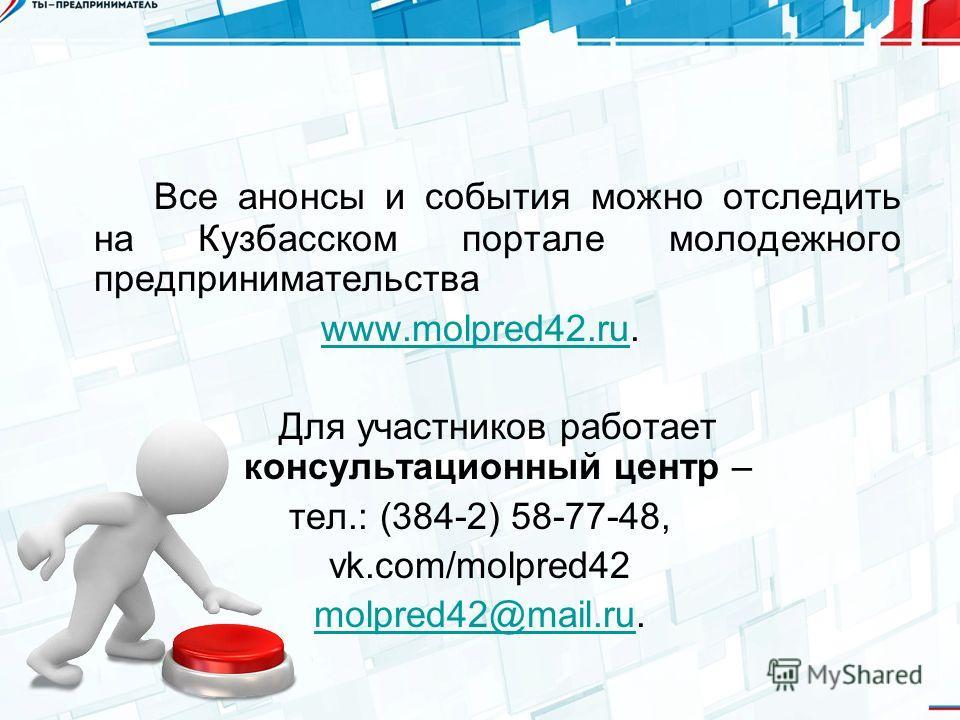 Все анонсы и события можно отследить на Кузбасском портале молодежного предпринимательства www.molpred42.ruwww.molpred42.ru. Для участников работает консультационный центр – тел.: (384-2) 58-77-48, vk.com/molpred42 molpred42@mail.rumolpred42@mail.ru.