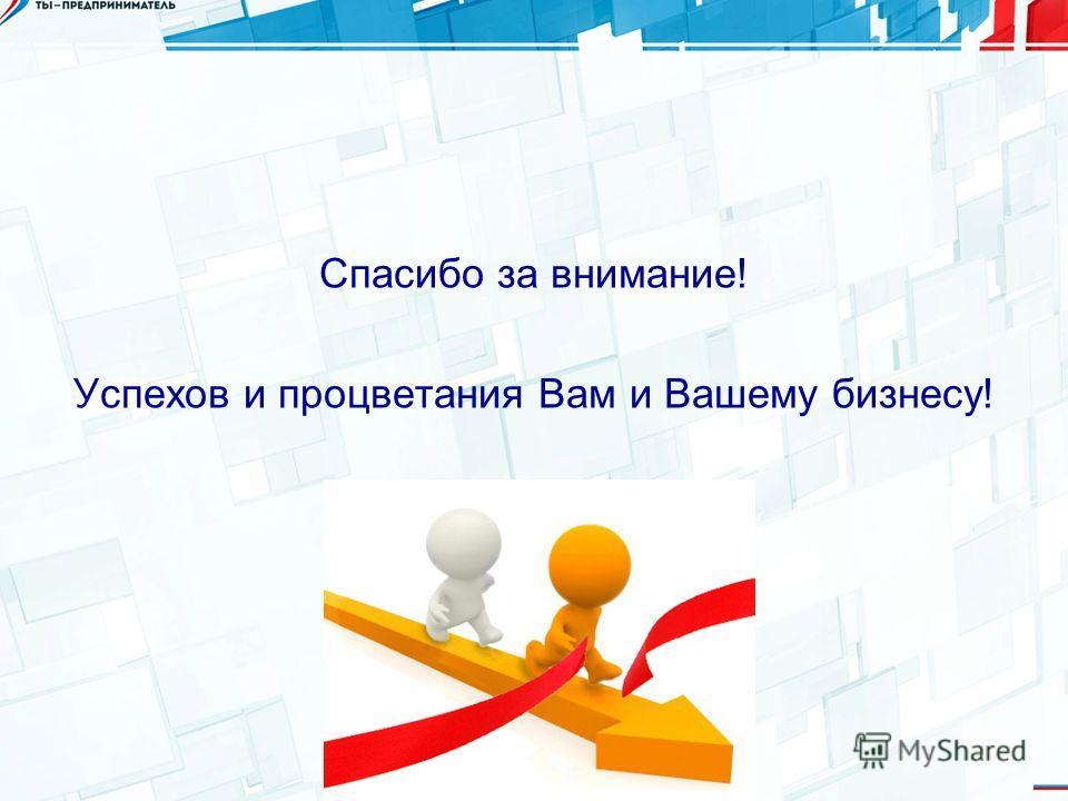Спасибо за внимание! Успехов и процветания Вам и Вашему бизнесу!