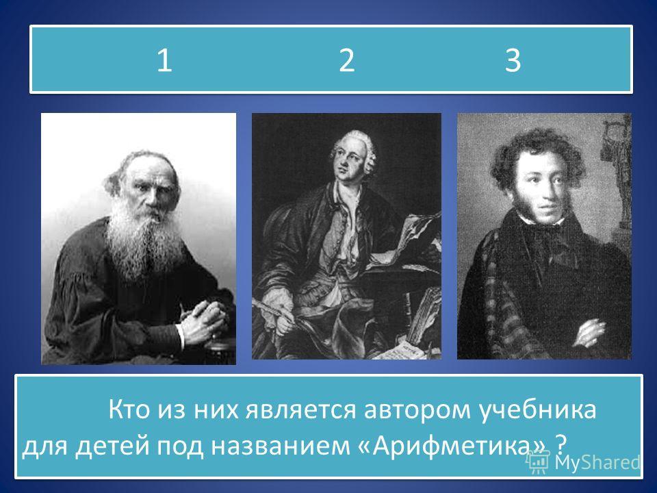 1 2 3 Кто из них является автором учебника для детей под названием «Арифметика» ?