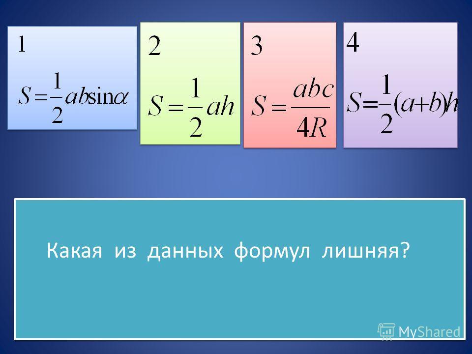 Какая из данных формул лишняя? Какая из данных формул лишняя?