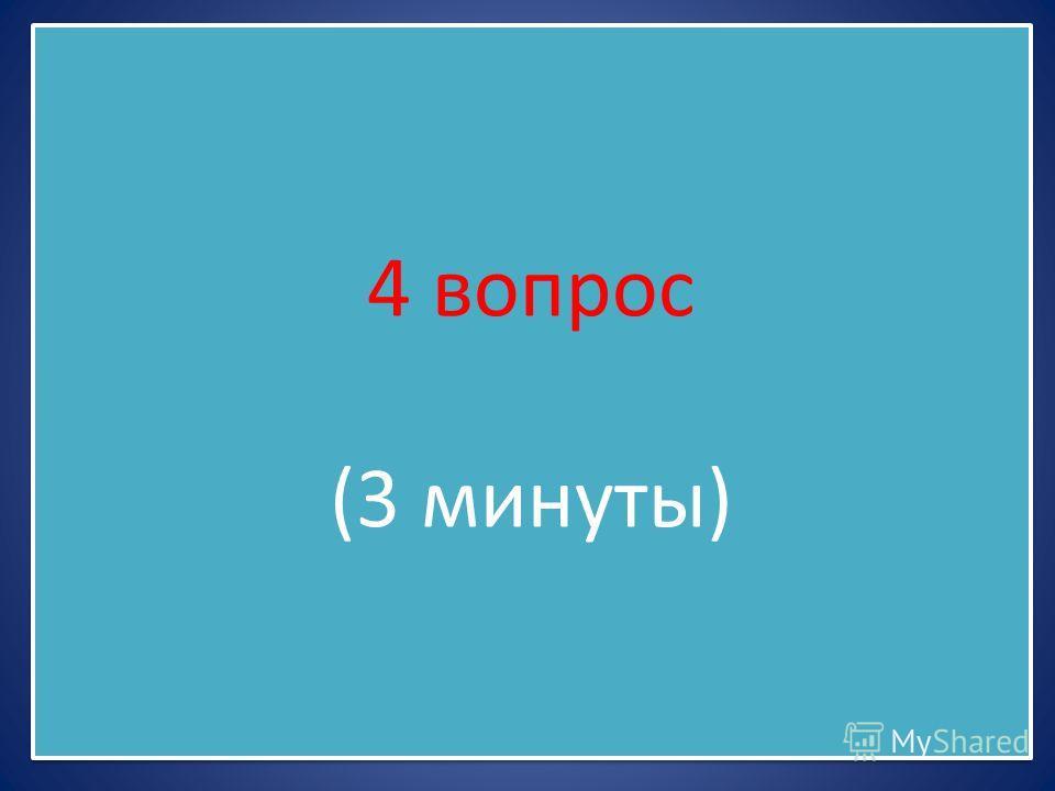 4 вопрос (3 минуты)