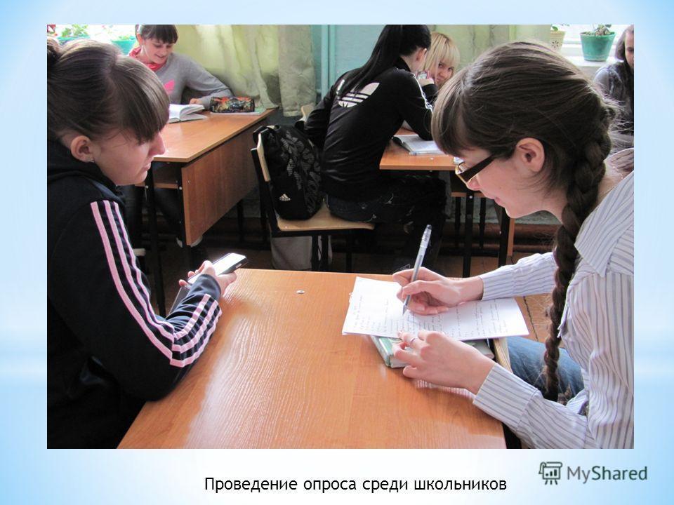 Проведение опроса среди школьников