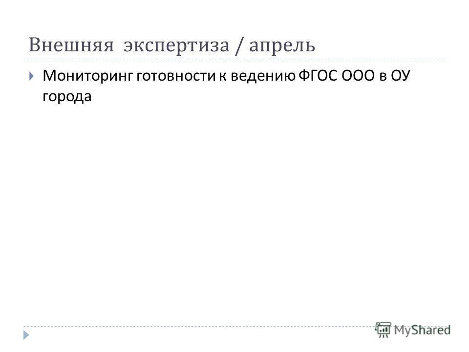 Внешняя экспертиза / апрель Мониторинг готовности к ведению ФГОС ООО в ОУ города