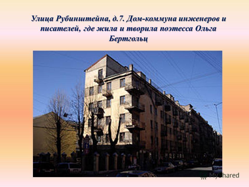 Улица Рубинштейна, д.7. Дом-коммуна инженеров и писателей, где жила и творила поэтесса Ольга Бертгольц