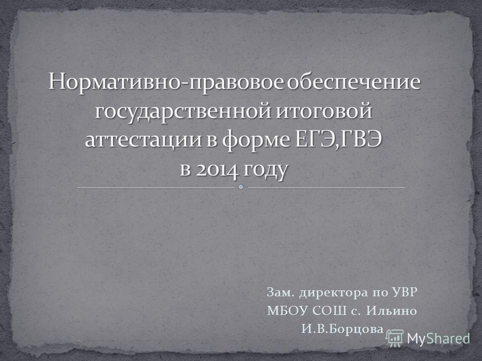 Зам. директора по УВР МБОУ СОШ с. Ильино И.В.Борцова