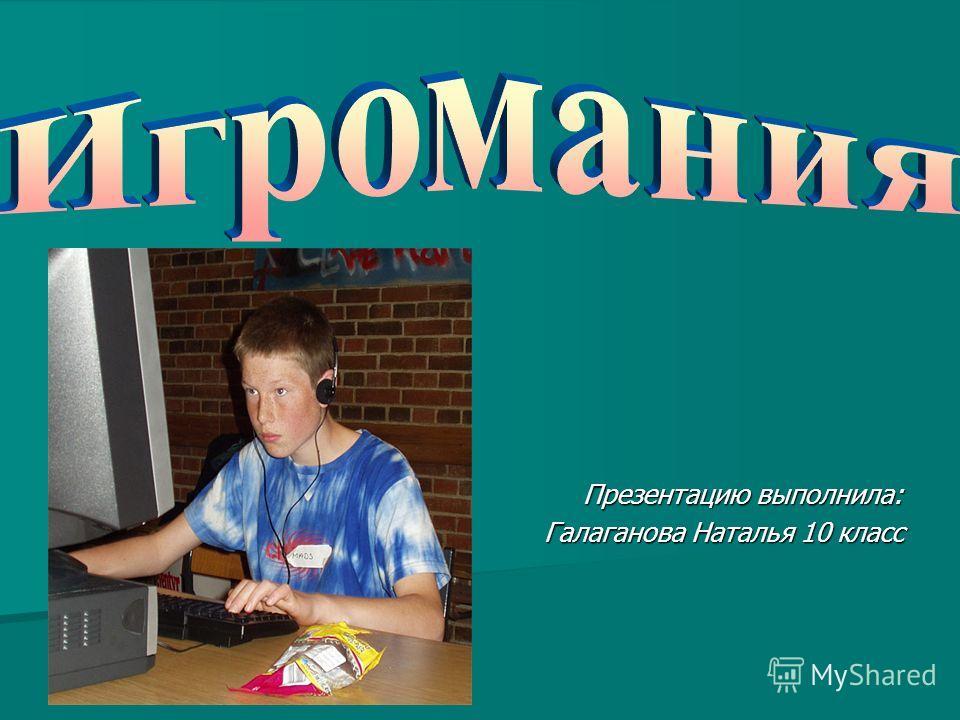 Презентацию выполнила: Галаганова Наталья 10 класс