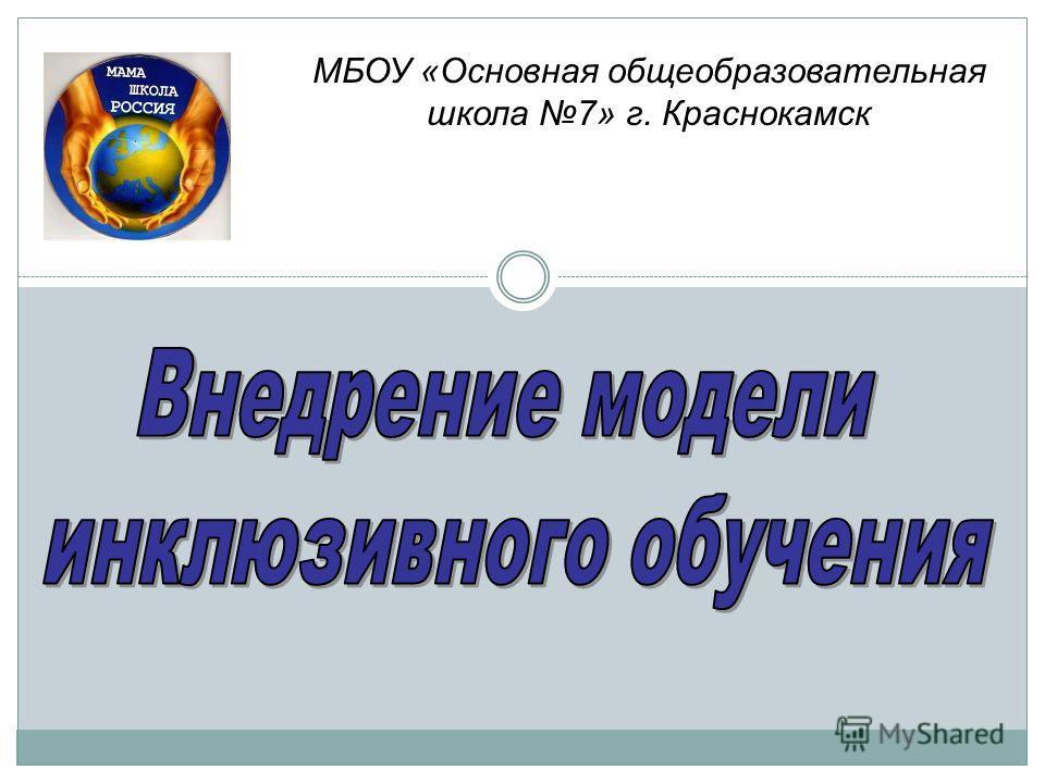 МБОУ «Основная общеобразовательная школа 7» г. Краснокамск