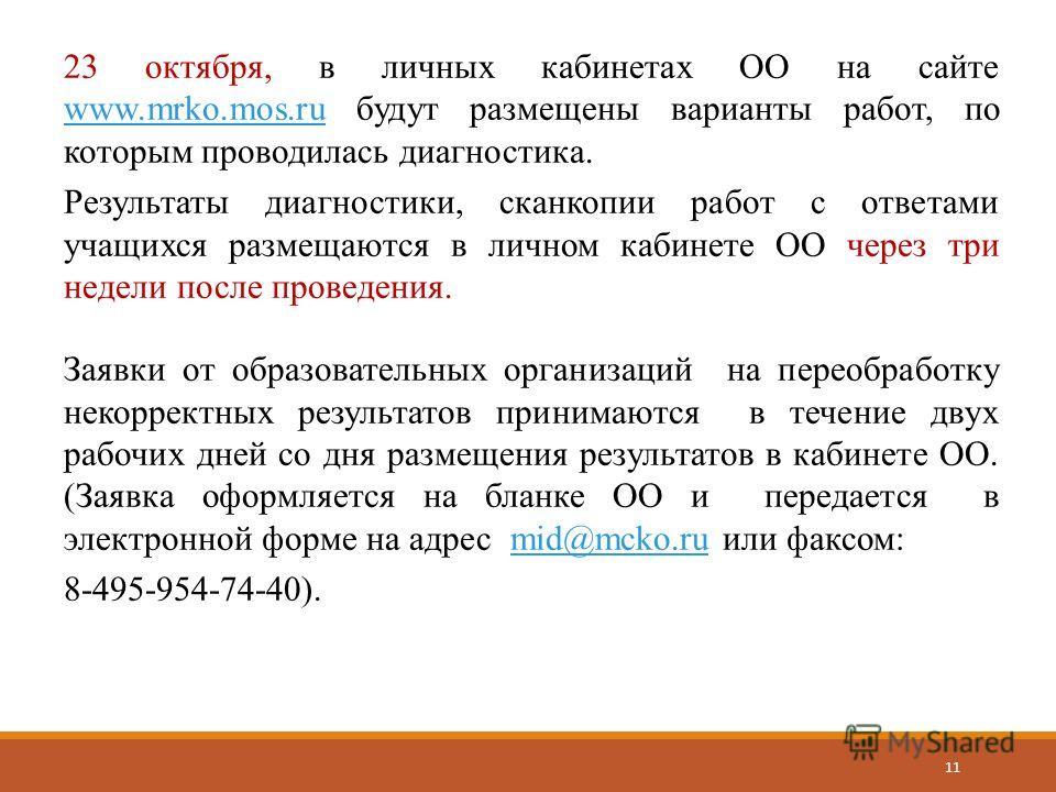 23 октября, в личных кабинетах ОО на сайте www.mrko.mos.ru будут размещены варианты работ, по которым проводилась диагностика. www.mrko.mos.ru Результаты диагностики, скан копии работ с ответами учащихся размещаются в личном кабинете ОО через три нед