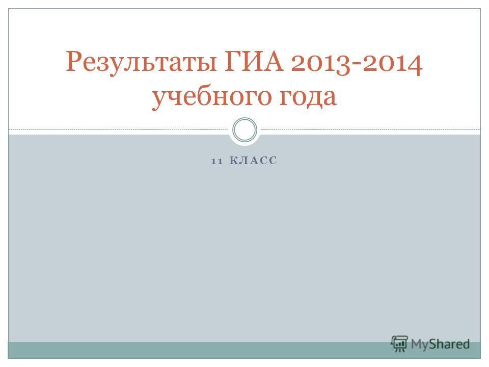 11 КЛАСС Результаты ГИА 2013-2014 учебного года