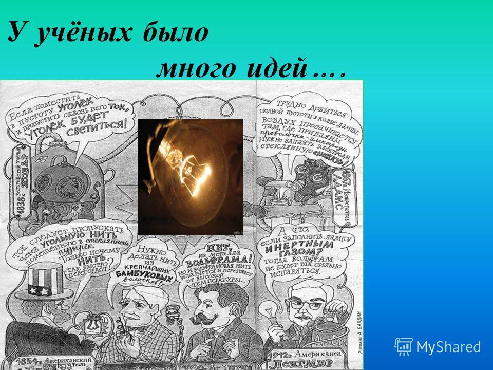 У учёных было много идей ….
