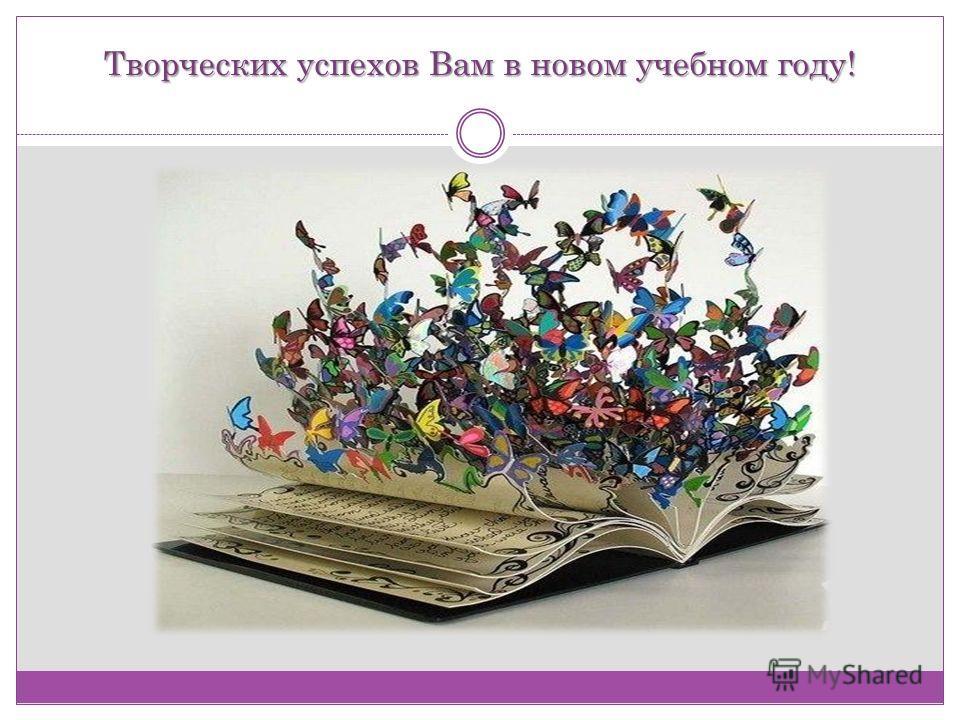 Творческих успехов Вам в новом учебном году!