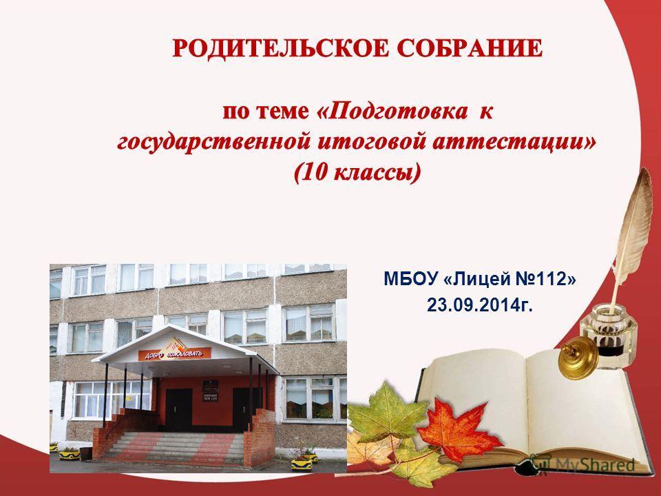 МБОУ «Лицей 112» 23.09.2014 г.