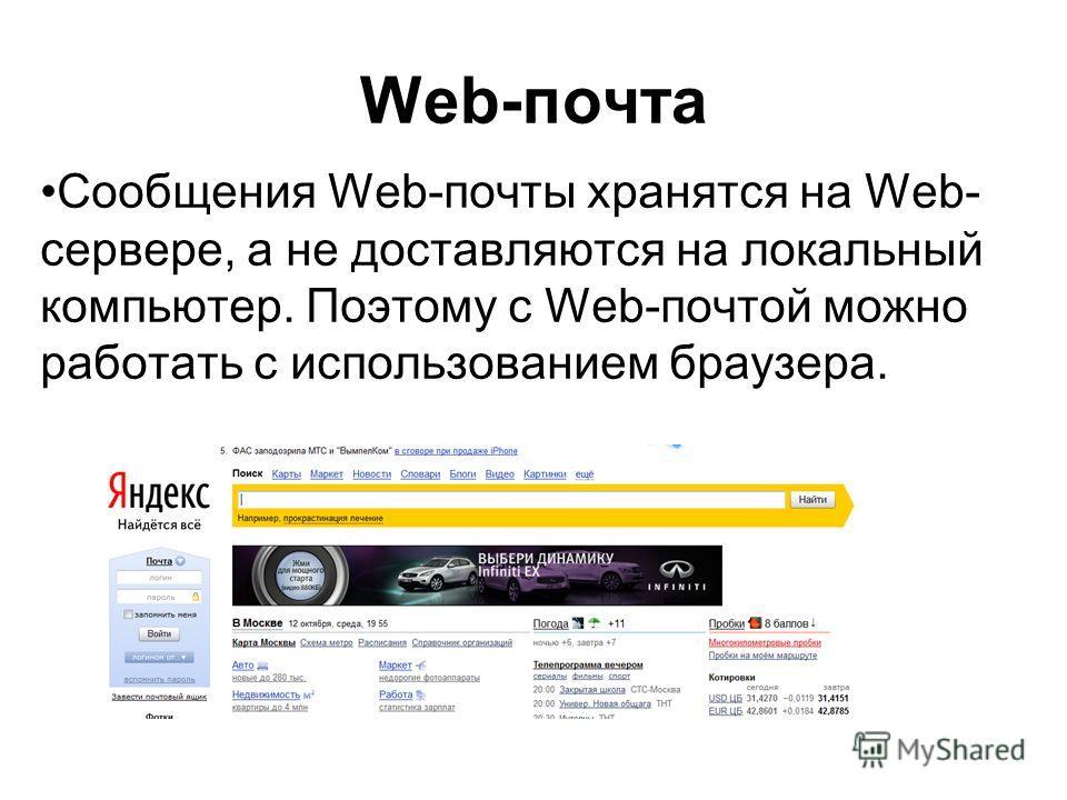 Web-почта Сообщения Web-почты хранятся на Web- сервере, а не доставляются на локальный компьютер. Поэтому с Web-почтой можно работать с использованием браузера.