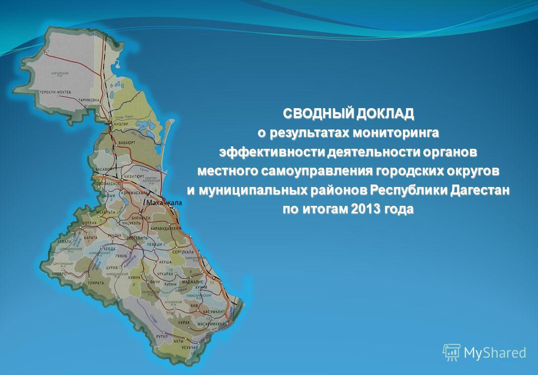 СВОДНЫЙ ДОКЛАД о результатах мониторинга эффективности деятельности органов местного самоуправления городских округов и муниципальных районов Республики Дагестан по итогам 2013 года