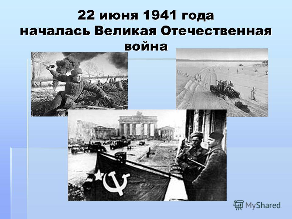 22 июня 1941 года началась Великая Отечественная война