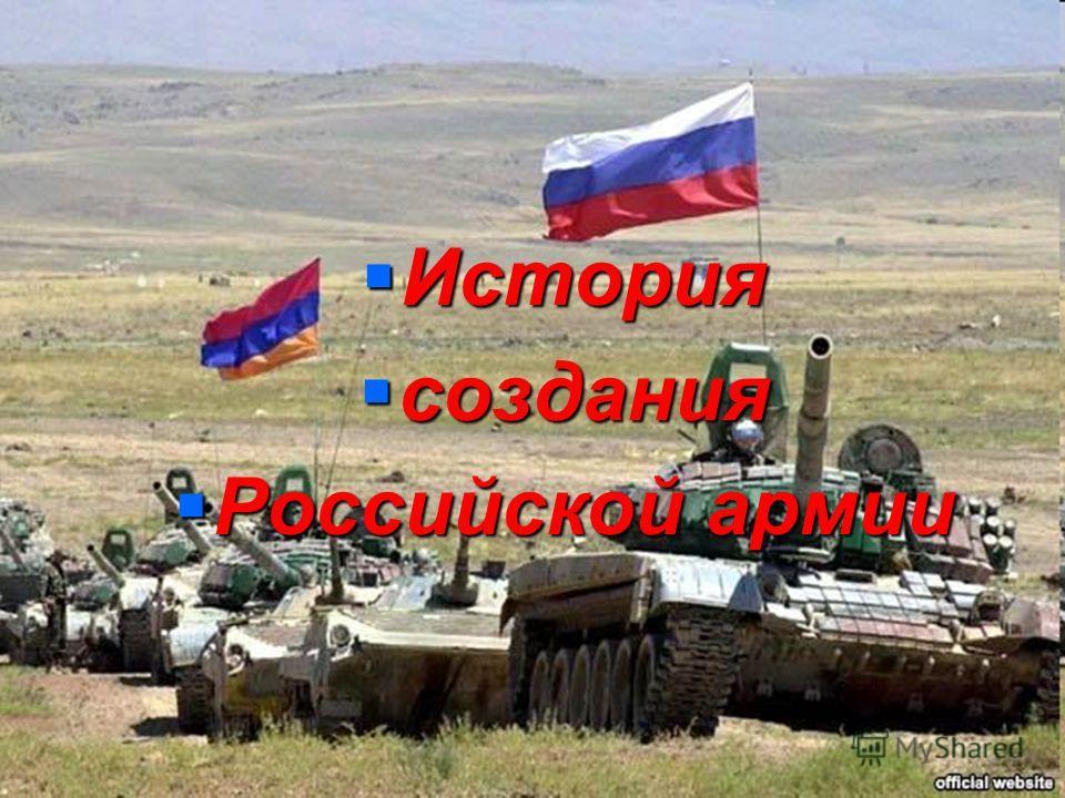 История История создания создания Российской армии Российской армии