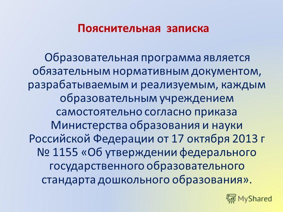 Образовательная программа является обязательным нормативным документом, разрабатываемым и реализуемым, каждым образовательным учреждением самостьоятельно согласно приказа Министерства образования и науки Российской Федерации от 17 октября 2013 г 1155