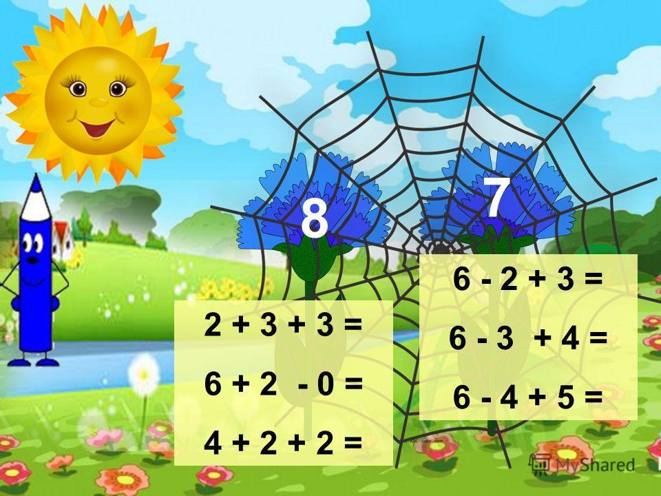 2 + 3 + 3 = 6 + 2 - 0 = 4 + 2 + 2 = 6 - 2 + 3 = 6 - 3 + 4 = 6 - 4 + 5 = 8 7