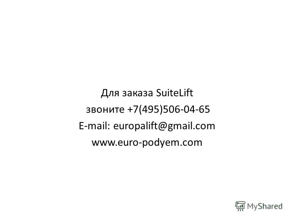 Для заказа SuiteLift звоните +7(495)506-04-65 E-mail: europalift@gmail.com www.euro-podyem.com