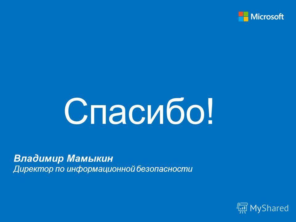 Спасибо! Владимир Мамыкин Директор по информационной безопасности