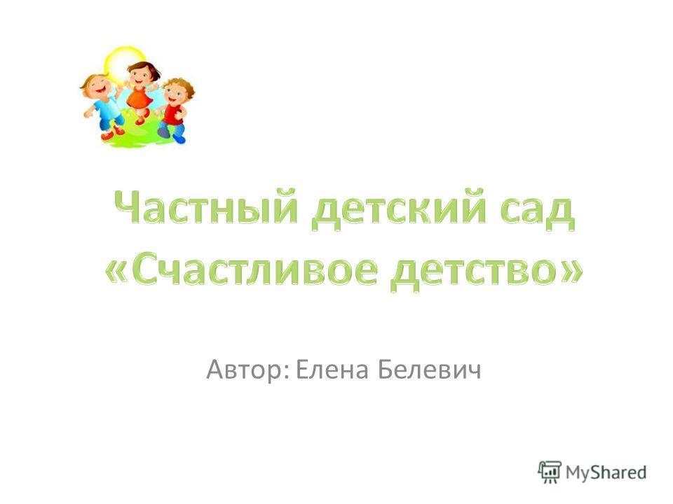Автор: Елена Белевич