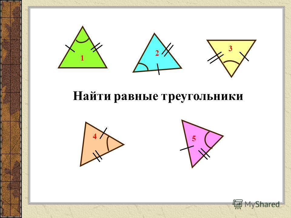 1 4 5 2 3 Найти равные треугольники