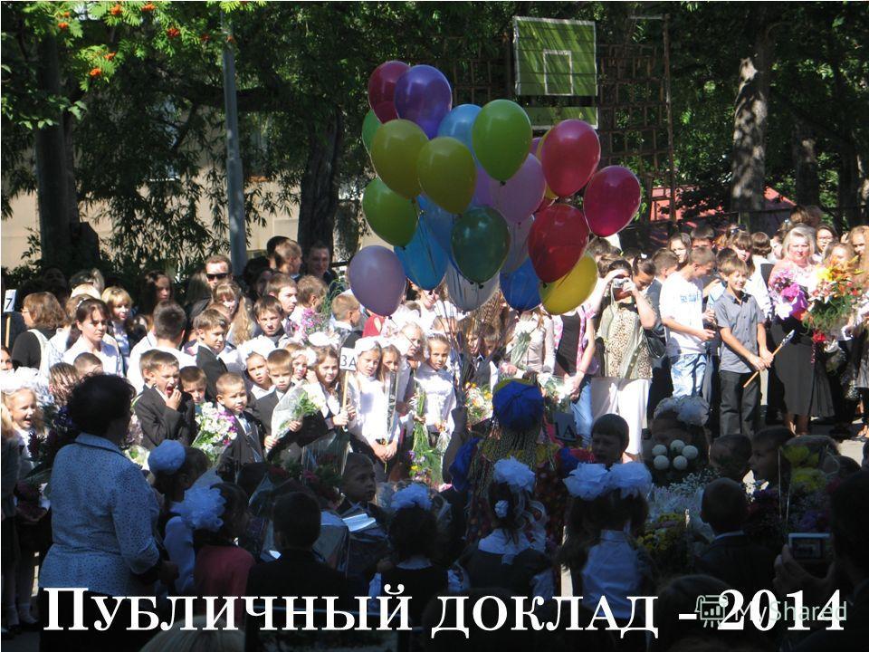 П УБЛИЧНЫЙ ДОКЛАД - 2014