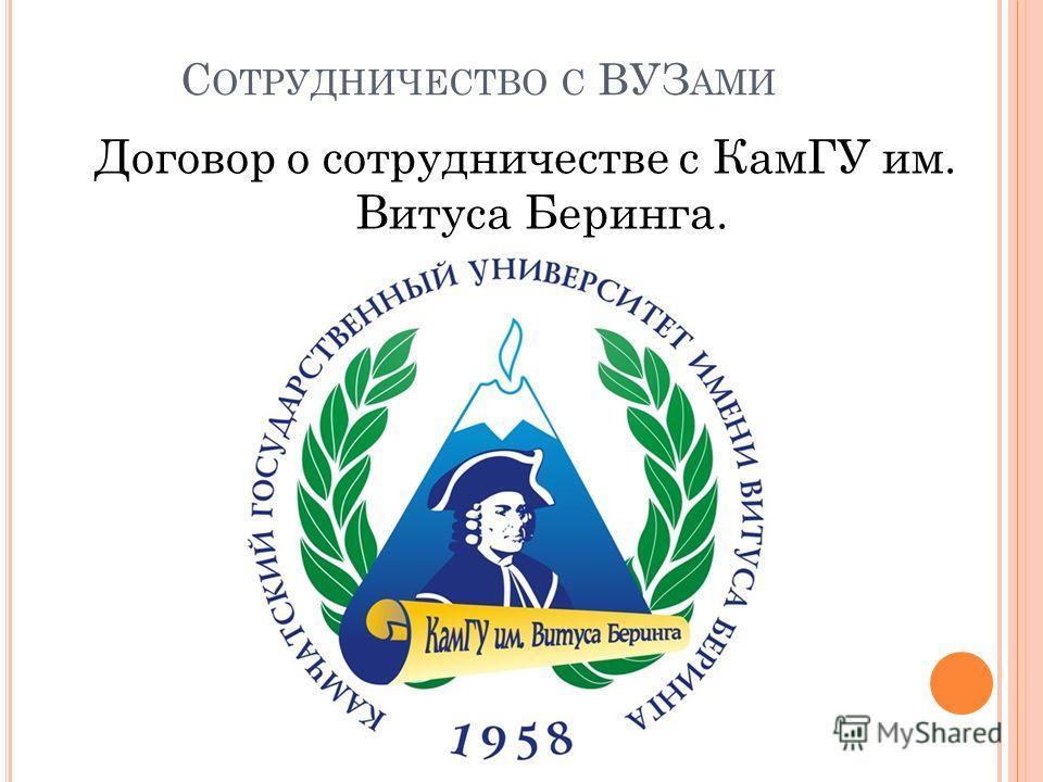 С ОТРУДНИЧЕСТВО С ВУЗ АМИ Договор о сотрудничестве с КамГУ им. Витуса Беринга.