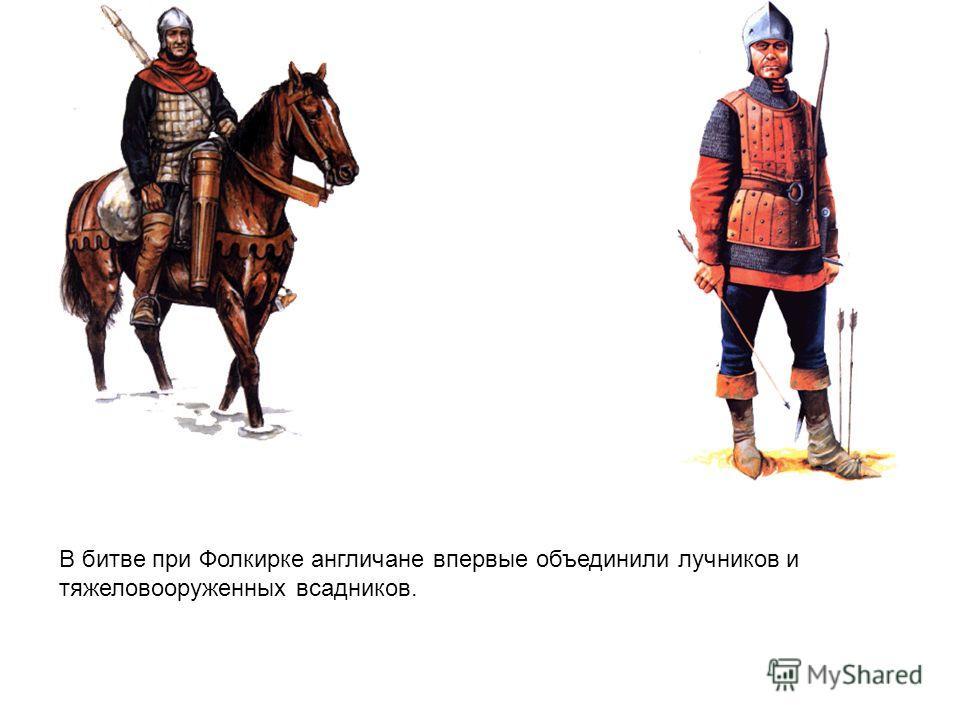 В битве при Фолкирке англичане впервые объединили лучников и тяжеловооруженных всадников.