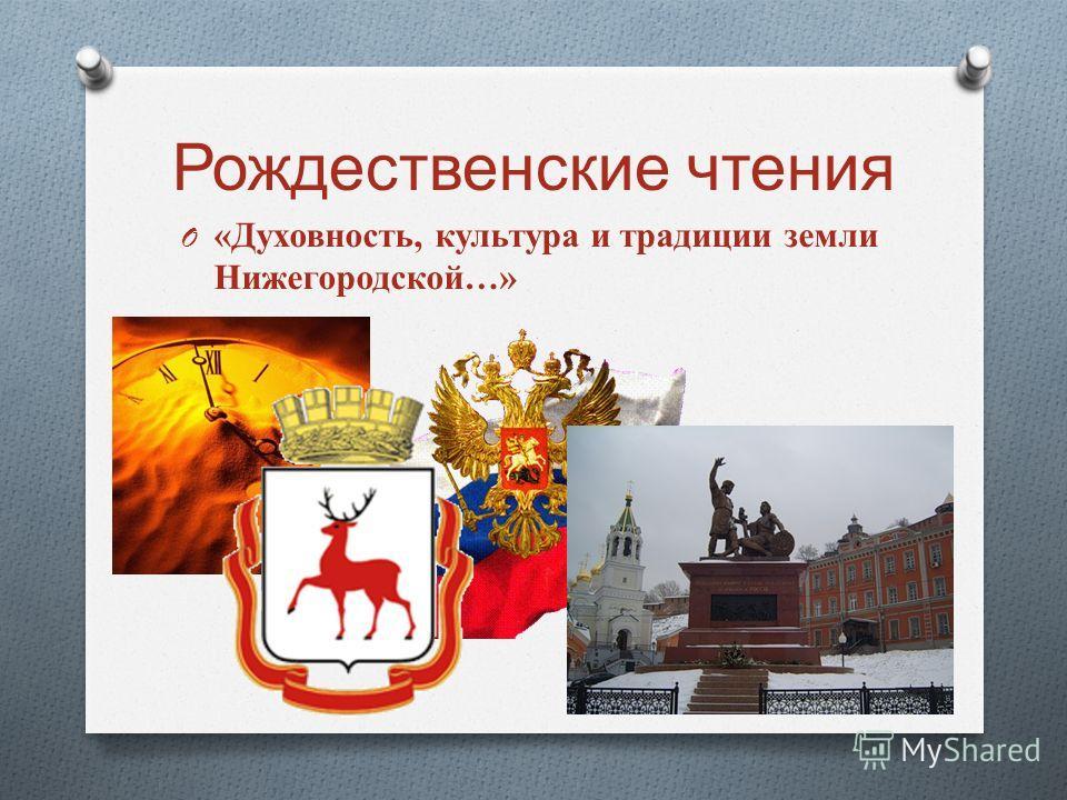 Рождественские чтения O «Духовность, культура и традиции земли Нижегородской…»