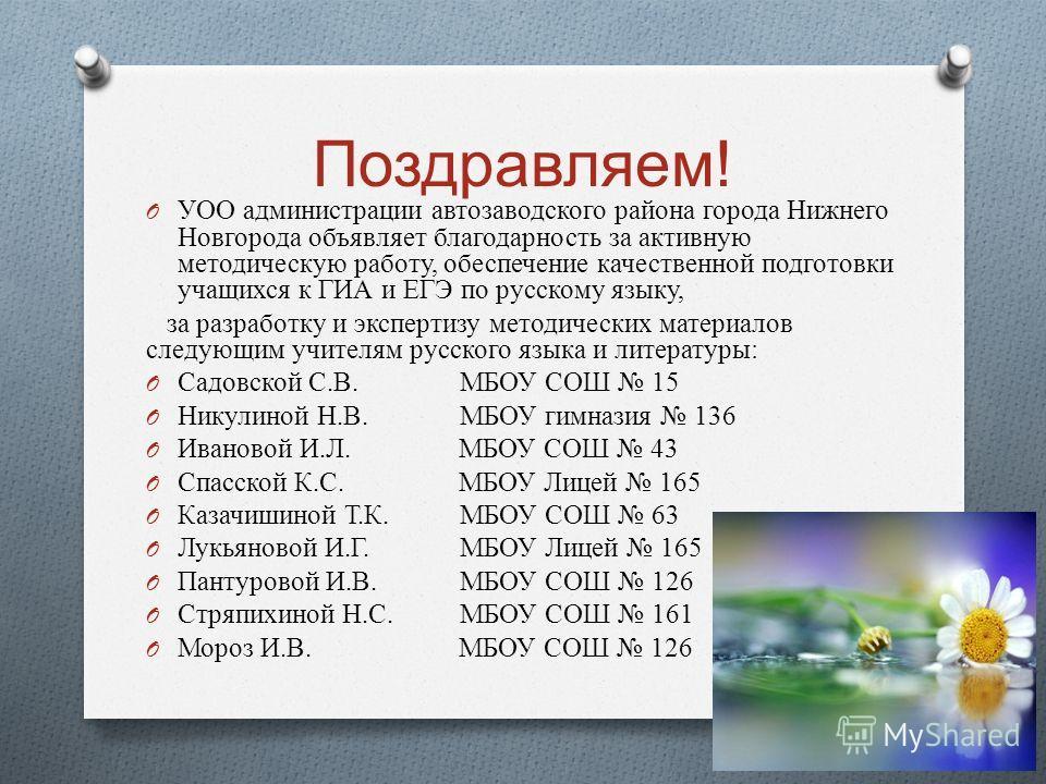 Поздравляем! O УОО администрации автозаводского района города Нижнего Новгорода объявляет благодарность за активную методическую работу, обеспечение качественной подготовки учащихся к ГИА и ЕГЭ по русскому языку, за разработку и экспертизу методическ