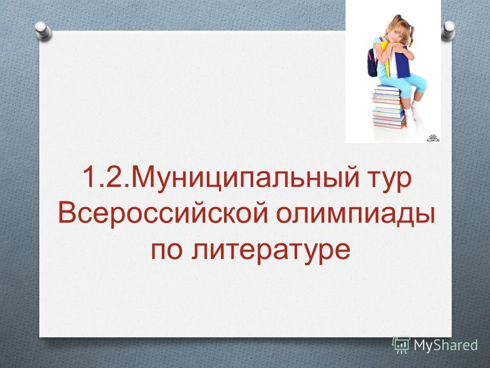 1.2. Муниципальный тур Всероссийской олимпиады по литературе