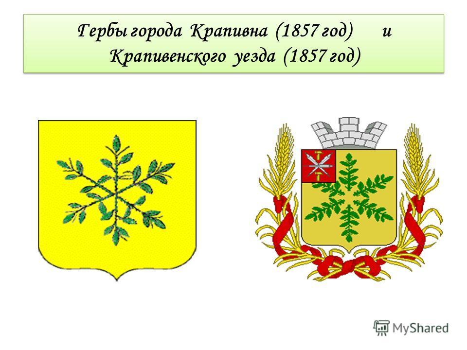 Гербы города Крапивна (1857 год) и Крапивенского уезда (1857 год)