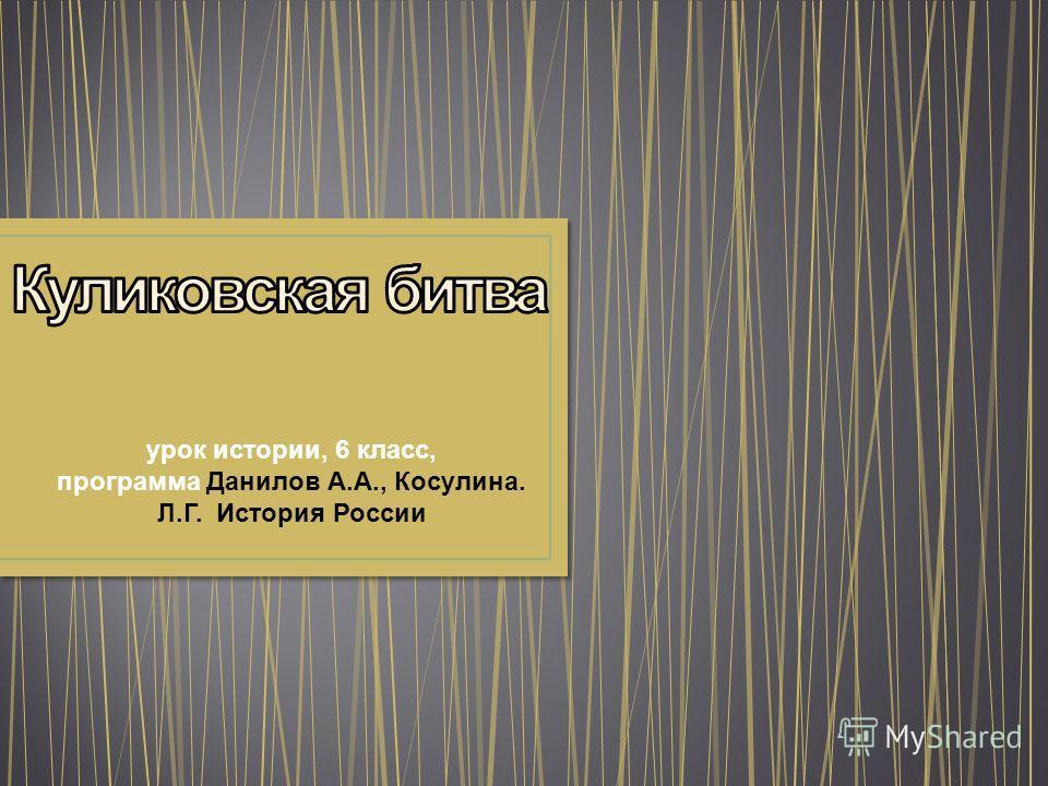 урок истории, 6 класс, программа Данилов А.А., Косулина. Л.Г. История России