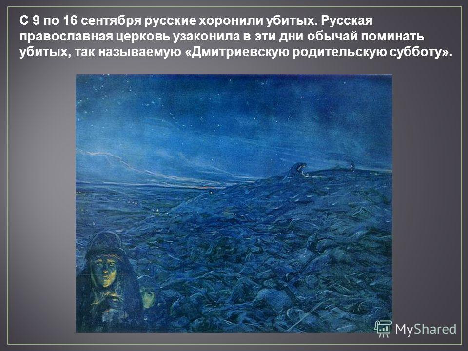 С 9 по 16 сентября русские хоронили убитых. Русская православная церковь узаконила в эти дни обычай поминать убитых, так называемую «Дмитриевскую родительскую субботу».