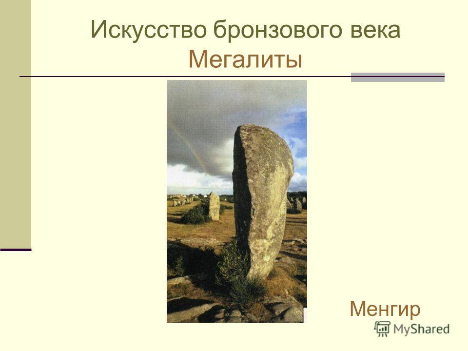 Искусство бронзового века Мегалиты Менгир