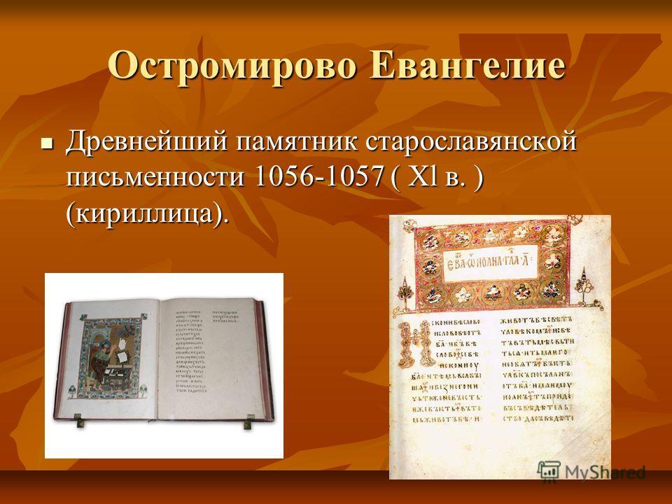 Остромирово Евангелие Древнейший памятник старославянской письменности 1056-1057 ( Xl в. ) (кириллица).
