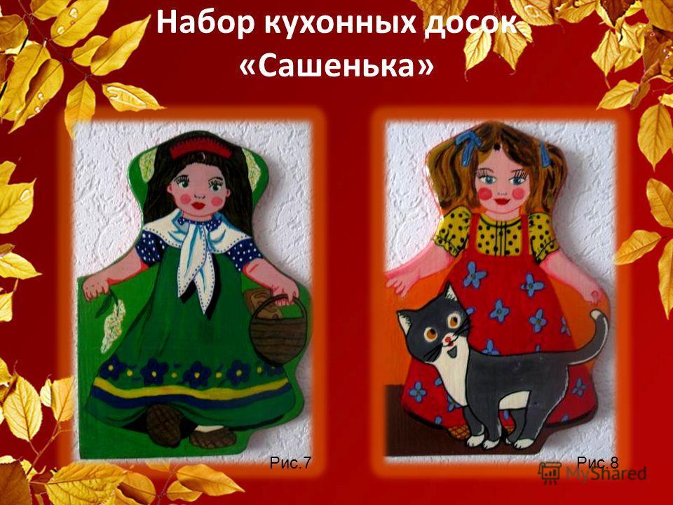 Набор кухонных досок «Сашенька» Рис.7Рис.8