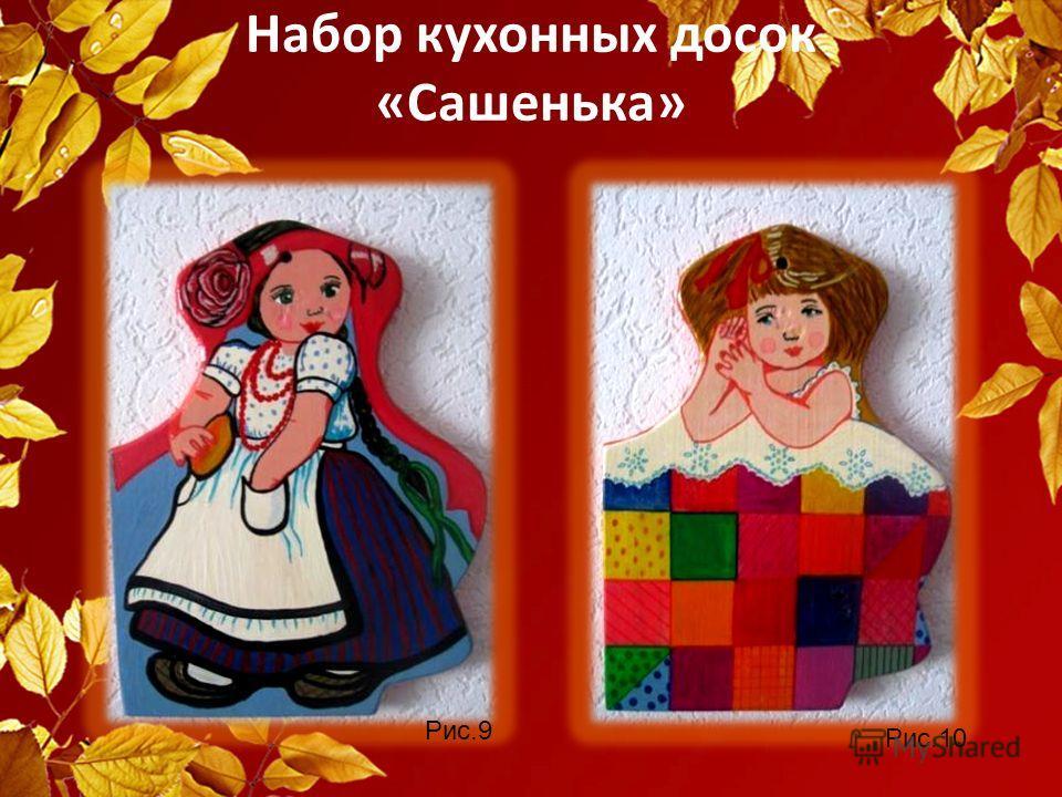 Набор кухонных досок «Сашенька» Рис.9 Рис.10