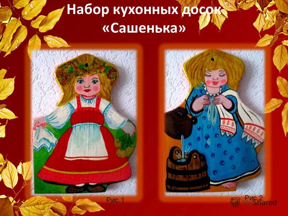Набор кухонных досок «Сашенька» Рис.1 Рис.2